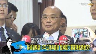 蘇貞昌嗆中共:要讓他們知道台灣是有政府的!狠嗆大陸賺政治利多?少康戰情室 20190215