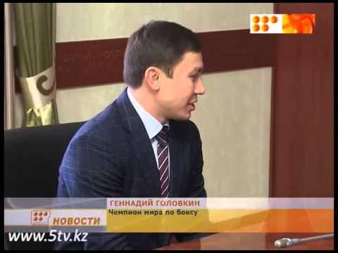 Чемпион мира Геннадий Головкин приехал на родину