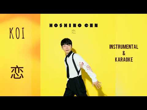 恋 - 星野源 ※ Koi - Gen Hoshino Instrumental With Lyrics