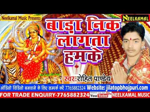 Hit Devigeet 2018- बड़ा निक लगता हमके - Bada Nik Lagata Hamke - Singer Rohit Pandey -#Neelkamal Music