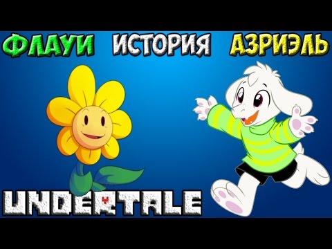 Undertale - История персонажа Asriel Dreemurr / Flowey