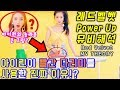 (ENG SUB) [RED VELVET - MV THEORY] POWER UP M/V 'Why did Irene use a red iron?'
