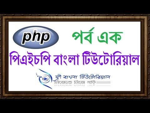 PHP Bangla Tutorial (Part-1)