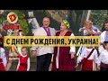 С Днем Рождения, Украина! – Дизель Шоу 2017 | ЮМОР ICTV