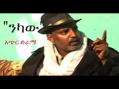 Ethiopia: Nekawe Ethiopian Short Comedy Drama