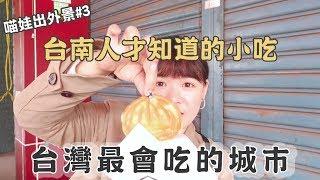 台南是台灣最會吃的城市?喵娃出外景#3❤︎古娃娃WawaKu