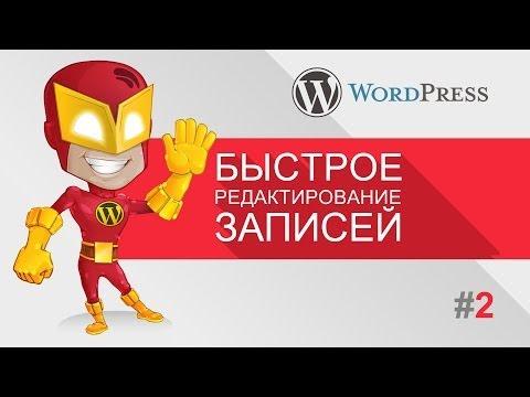 Уроки WordPress - Быстрое редактирование записей (WordPress для чайников)
