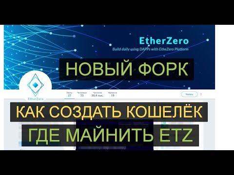 EtherZero ETZ- Новый форк эфира. Как сделать кошелёк, где майнить ны и сам майнер для ЭфирЗеро