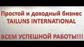 TAILUNS  Игорь Успехов  Вебинар от 21.11.2017 года
