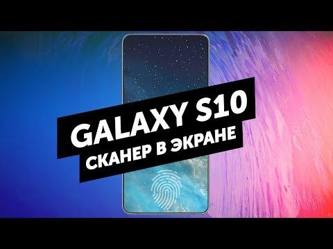Samsung GALAXY S10 и что дарят за покупку OnePlus 6