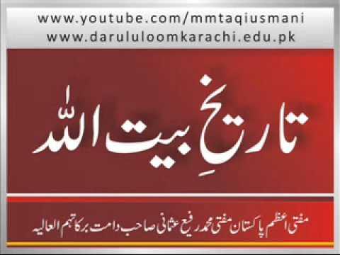 Mufti Muhammad Rafi Usmani - Tareekh e Baitullah (16 Sep 2011...