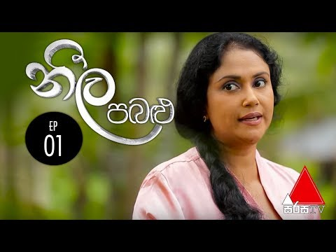 Neela Pabalu Sirasa TV 21st May 2018 Ep 01 HD