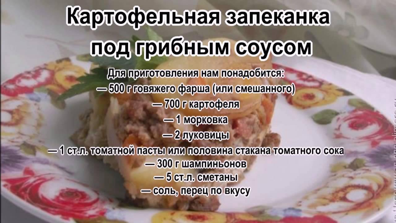 Соусы для запеканки из мяса рецепты