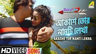 Categories video lekha movie hd akashe tor namti lekha death of love new bengali movie song rajesh ghosh altavistaventures Gallery