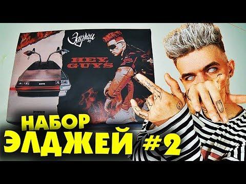 НАБОР ЭЛДЖЕЙ #2 HEY GYUS сувенирный