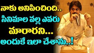 Pawan Kalyan Reacts On His Movie | Janasena Pawan Kalyan Press Meet | Interacts With NRI Wing | TTM