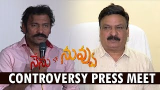 Nenu Co Nuvvu Movie Teaser Controversy Press Meet  | Nenu Co Nuvvu Movie