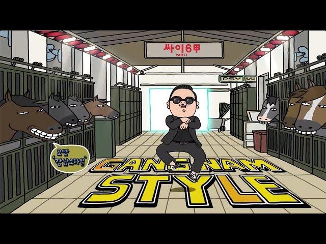 PSY - GANGNAM STYLEЙКЁЛМЛ MV