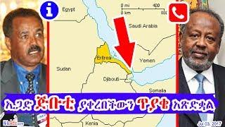 ጅቡቲ የአፍሪካ ህብረት በድንበሯ እንዲሰማራ ጠየቀች - Djibouti and Eritrea