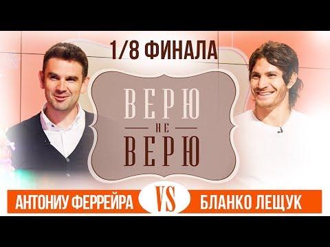 «Верю не верю»: А.Феррейра vs Бланко Лещук