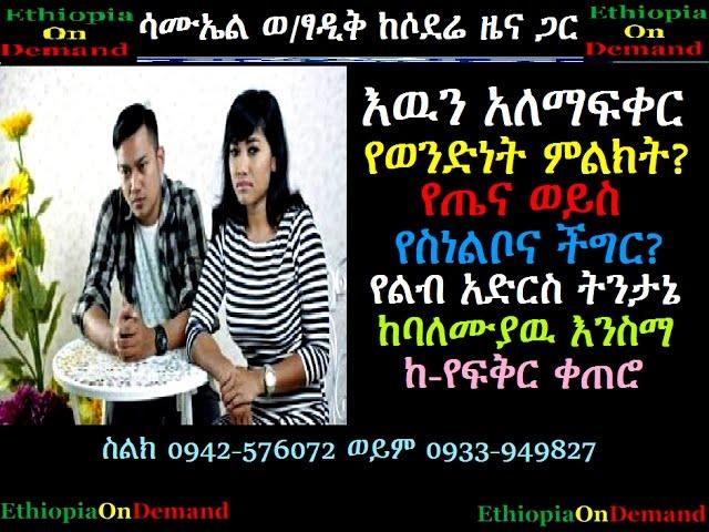 Ye Fiker Ketero radio Program