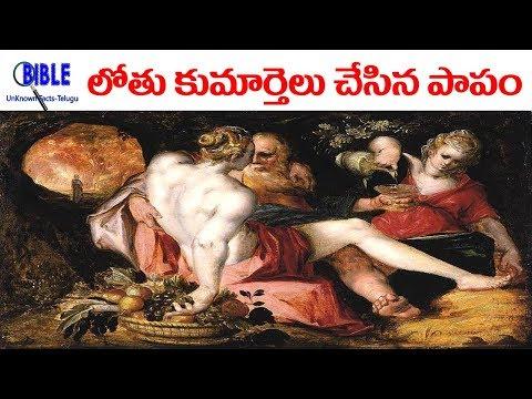 లోతు కుమార్తెలు చేసిన పాపం Sin of the Lot Daughters ||Bible Unknown Facts Telugu||