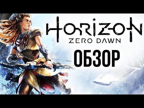 Horizon Zero Dawn - Страна вечной охоты (Обзор/Review)