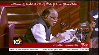 Rajya Sabha Adjourned till Friday | Parliament Live | Delhi | 10TV