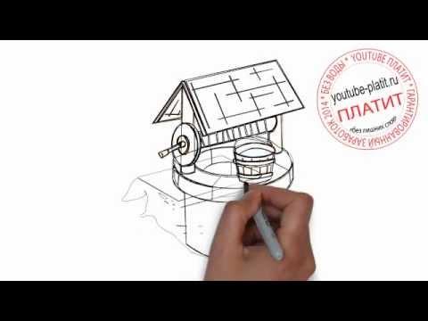 Видео как нарисовать колодец