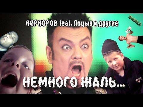 КИРКОРОВ feat. Поцык и другие: Немного жаль   REMIX by VALTOVICH