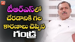 Gandra Venkataramana Reddy Mention the Reasons to join in TRS | CM KCR | Bhupalpally
