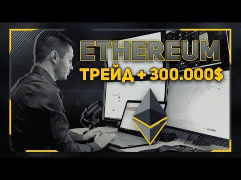 Ethereum трейд плюс +300 000$