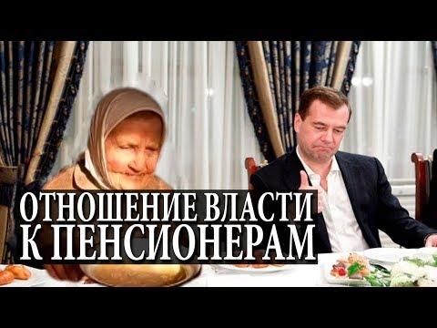 Отношение власти к пенсионерам в России