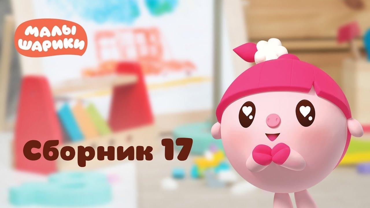 Малышарики - Обучающий мультик для малышей - Все серии подряд - Сборник 17