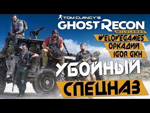 Прохождение Tom Clancy's Ghost Recon: Wildlands — УБОЙНЫЙ СПЕЦНАЗ: WELOVEGAMES, IGOR GHK и ОРКАДИЙ