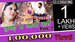 Rajasthani Desi Short Comedy Film- Lugai Ra Nakhara Bhari Part -7 | लुगाई रा नखरा भारी | जरूर देखें