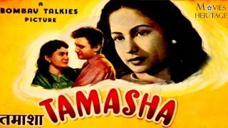 Tamasha 1952 | Old Full Hindi Movie | Dev Anand, Ashok Kumar & Meena Kumari | Movies Heritage