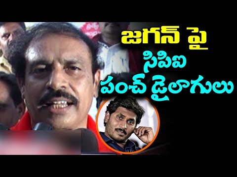CPI Ramakrishna FUNNY SATIRES On YS Jagan|Comments On YSRCP Navaratnalu|CM Chandrababu|ManaAKsharam