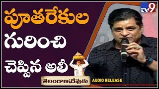 Ali speech at Telangana Devudu Movie Audio Release Event