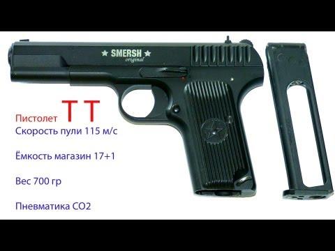 """Пневматический газобаллонный пистолет ,Видео обзор,Тест.""""Пистолет ТТ """" (Смерш)"""