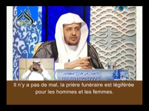 صلاة المرأة على الجنازة  La prière funéraire de la femme
