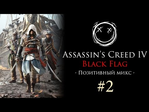 Позитивный микс по Assassin's Creed 4: Black Flag - автор Валерий Вольхин [#2]