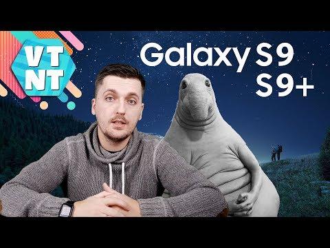 Samsung Galaxy S9 25 Февраля Официально! Чего ожидать?