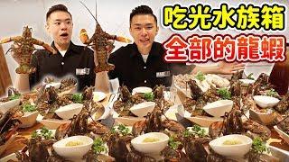 大胃王挑戰龍蝦吃到飽!到底能吃幾隻🦞?大胃王比賽!丨MUKBANG Taiwan Competitive Eater Challenge Big Food Eating Show|大食い