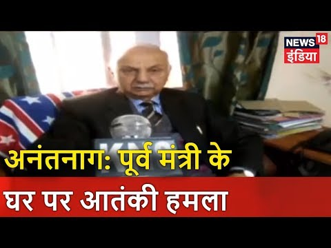 अनंतनाग: पूर्व मंत्री के घर पर आतंकी हमला | Breaking News | News18 India