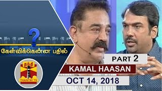 (14/10/2018) Kelvikkenna Bathil  | Exclusive Interview with Kamal Haasan | Part 2 | Thanthi TV
