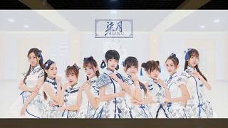 SING女团中国青花瓷《七月》