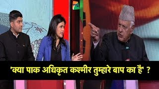Farooq Abdullah - Is PoK your dad's property ?| Bharat Tak