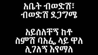 Tarekegn Mulu - Fikrish Gebto Bedeme - Lyrics