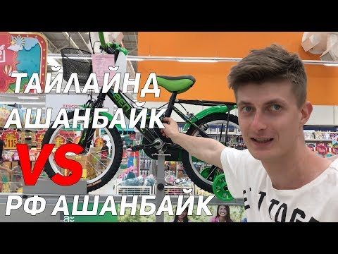 АШАН БАЙК из Тайланда Vs АШАН из России
